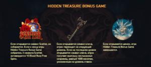 активация функции hidden treasure bonus game в слоте blood suckers 2