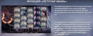 функция летучая мышь в игровом автомате dracula