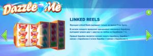 функция linked reels в автомате ослепительные камни