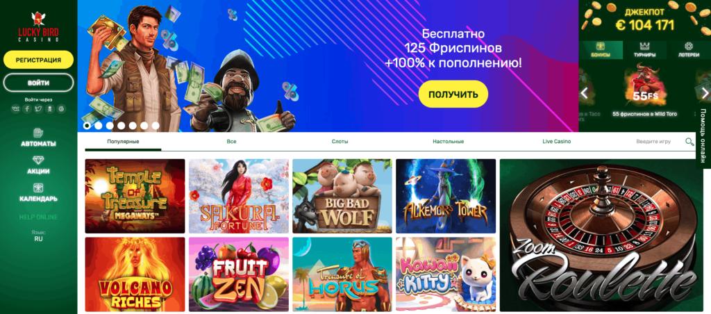 официальный сайт lucky bird casino
