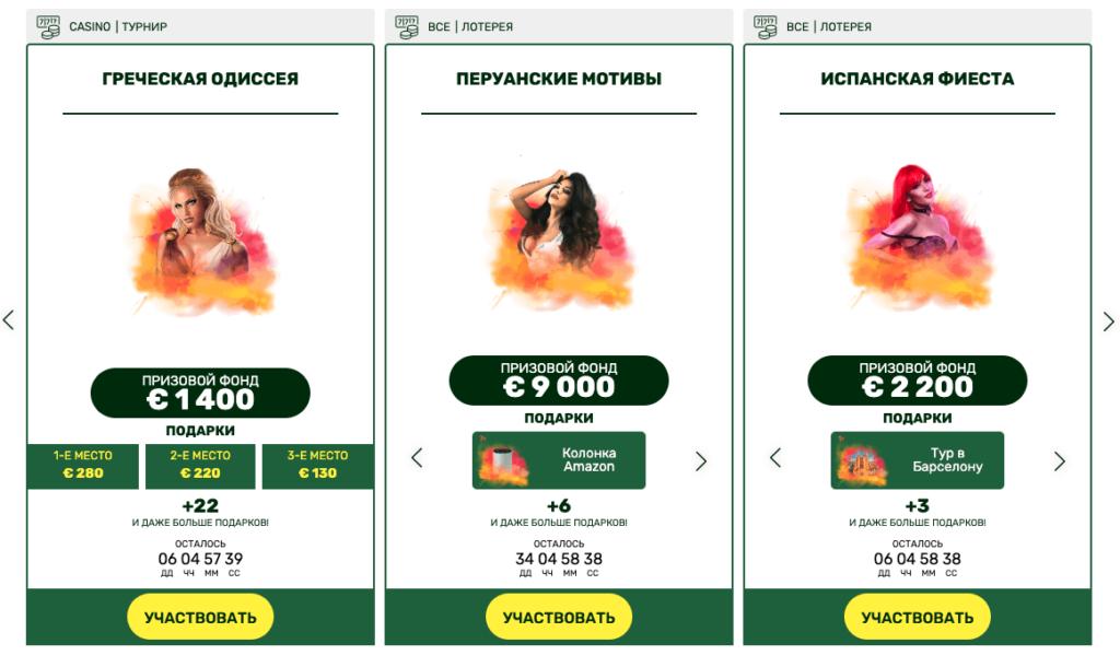 лотереи и турниры в казино лаки берд