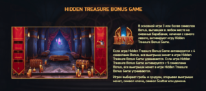 описание функции hidden treasure bonus game в автомате blood suckers 2