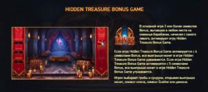 описание функции hidden treasure bonus game в автомате blood suckers 2