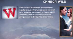 описание символа wild в слоте дракула